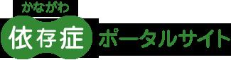 神奈川県依存症ポータルサイト